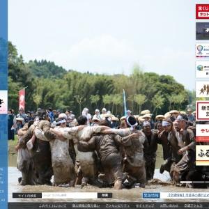鹿児島県日置市公式ホームページ