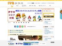 伊予市 公式サイト