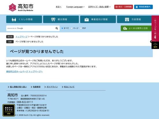 http://www.city.kochi.kochi.jp/life/1/39/238/