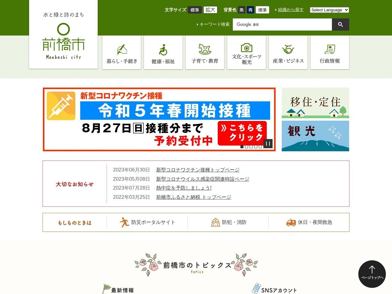 前橋市ホームページ
