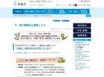 http://www.city.nagasaki.lg.jp/shimin/190002/193004/p001652.html