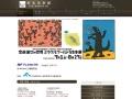 新見美術館 市民ギャラリーのイメージ
