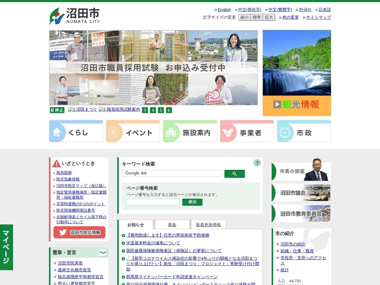 沼田市ホームページ