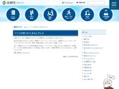 佐野未来館のイメージ