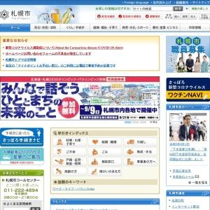 札幌市公式ホームページ - City of Sapporo
