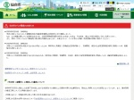 http://www.city.sendai.jp/index.html