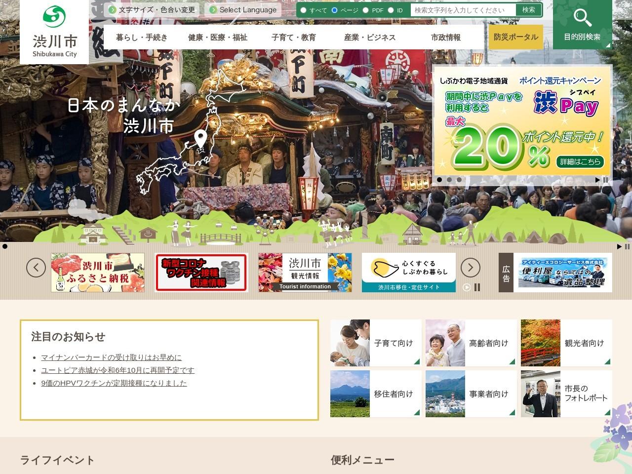 渋川市ホームページ