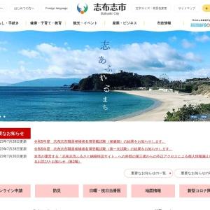 トップページ   志布志市ポータルサイト