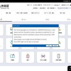 渋谷区公式サイト | 渋谷区公式サイト