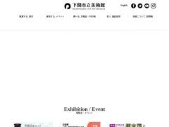 下関市立美術館 市民ギャラリーのイメージ