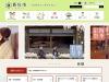 http://www.city.shinjo.yamagata.jp/