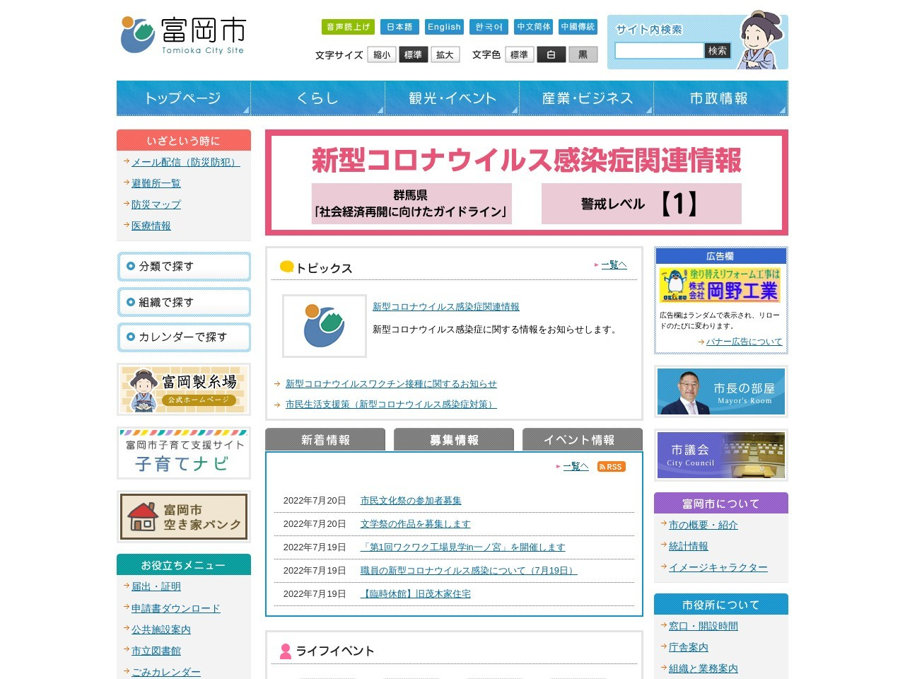 富岡市ホームページ