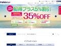 名門大洋フェリー | 大阪・南港から北九州・新門司港までの快適な瀬戸内海のフェリー旅行は、シティライン 名門大洋フェリー