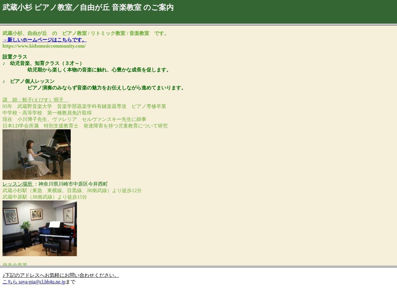 武蔵小杉ピアノ教室のサムネイル