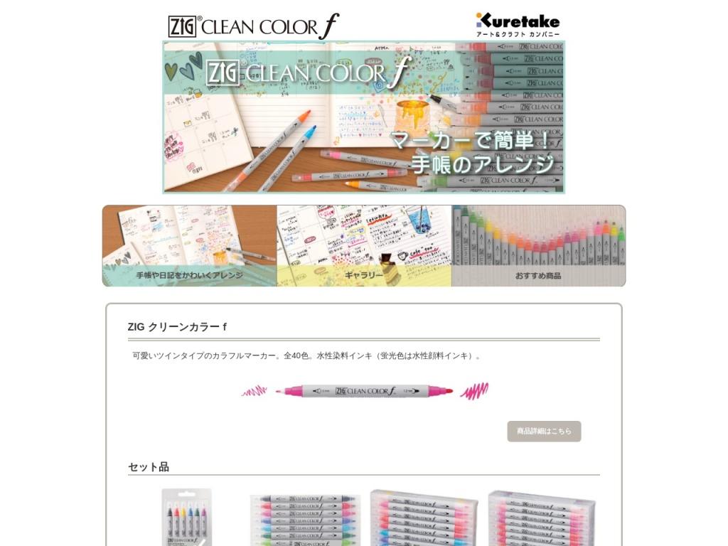 手帳アレンジに使えるおすすめ商品 | Clean Color f – 株式会社呉竹