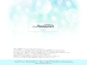 クラブ レストラン