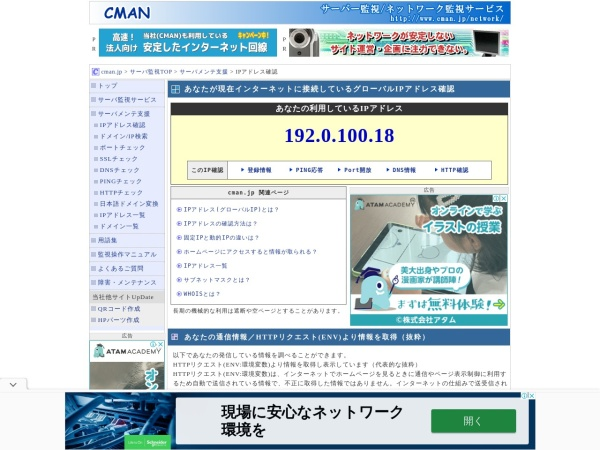 http://www.cman.jp/network/support/go_access.cgi