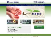 www.co-endoten.com/