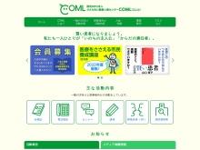 http://www.coml.gr.jp/