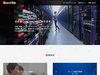 comlink.ne.jp用のスクリーンショット