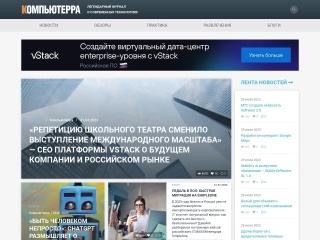 Скриншот computerra.ru