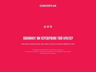 Знімок екрану для concert.ua