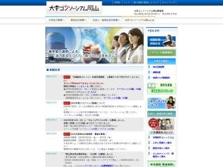 consortium-okayama.jp用のスクリーンショット