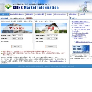 http://www.contract.reins.or.jp/search/displayAreaConditionBLogic.do