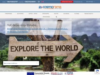 Screenshot για την ιστοσελίδα cosmorama.gr