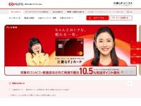 三菱UFJニコス 公式サイト
