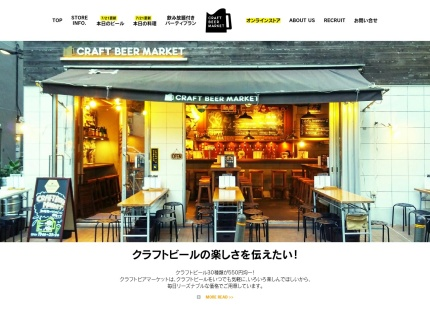 http://www.craftbeermarket.jp/home.html
