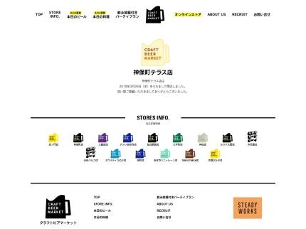 http://www.craftbeermarket.jp/store_terrace.html