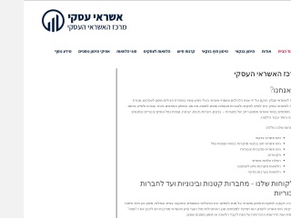 Screenshot for credit.org.il