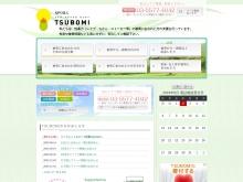 http://www.crisiscenter-tsubomi.com/