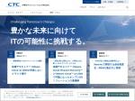 CTC伊藤忠テクノソリューションズ株式会社(Itochu Techno Solutions Corpotation)
