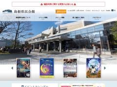 島根県民会館 プロムナード・ギャラリーのイメージ