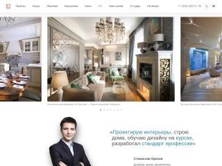 Скриншот d-e-s-i-g-n.ru
