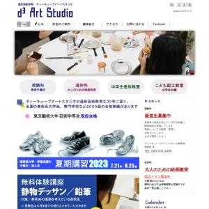 北九州市の美大受験予備校/造形芸術を学ぶならディーキューブアートスタジオ