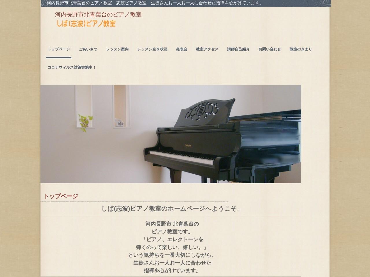 しばピアノ教室のサムネイル