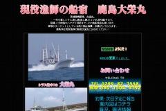 http://www.daieimaru.com