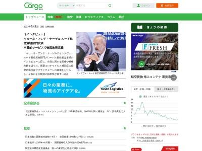 日刊CARGO | 物流総合専門紙 | 海事プレス社