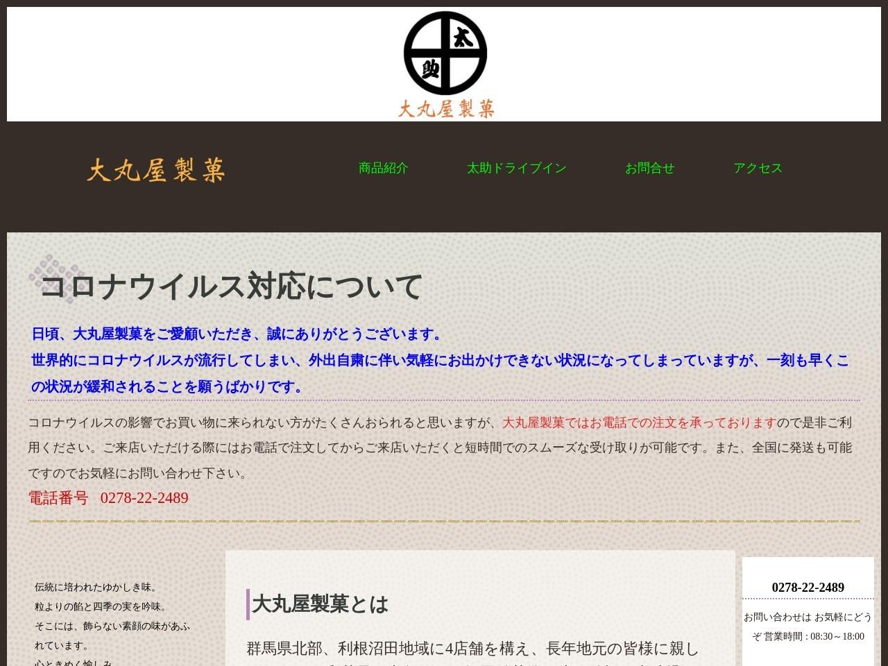 大丸屋製菓(太助庵)