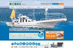 http://www.daisan-ryueimaru.jp