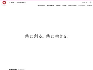 daiwahouse.co.jp用のスクリーンショット