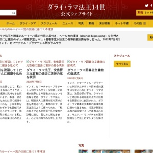 ホーム | ダライ・ラマ法王14世日本公式サイト