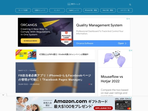 FB担当者必携アプリ!iPhoneからもFacebookページの管理が可能に!「Facebook Pages Manager」 * 男子ハック