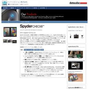 Datacolor Japan | Spyder CHECKR