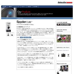 Datacolor Japan | Spyder CUBE