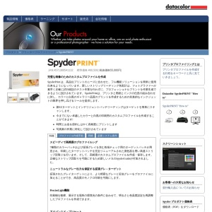 Datacolor Japan | SpyderPRINT