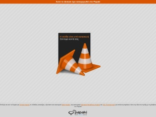 Screenshot για την ιστοσελίδα davlos.gr